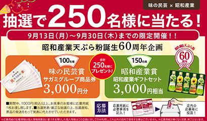 昭和産業、「味の民芸」とコラボキャンペーン実施