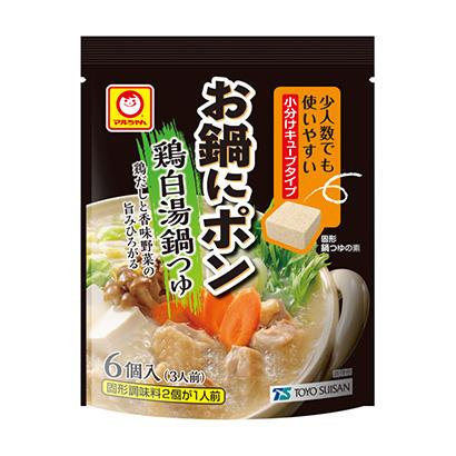 「マルちゃん お鍋にポン 鶏白湯鍋つゆ」発売(東洋水産)