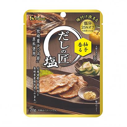 「柚子香る だしの匠塩」発売(ハウス食品)