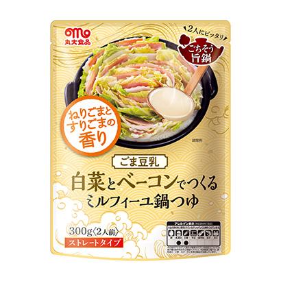 「ごちそう旨鍋 白菜とベーコンでつくるミルフィーユ鍋つゆ」発売(丸大食品)