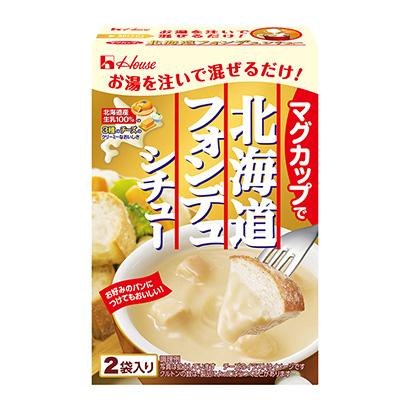 「マグカップで北海道 フォンデュ シチュー」発売(ハウス食品)