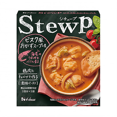 「StewP(シチュープ) ビスク風おかずスープの素」発売(ハウス食品)