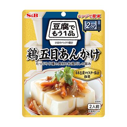 「豆腐でもう1品 鶏五目あんかけ」発売(エスビー食品)