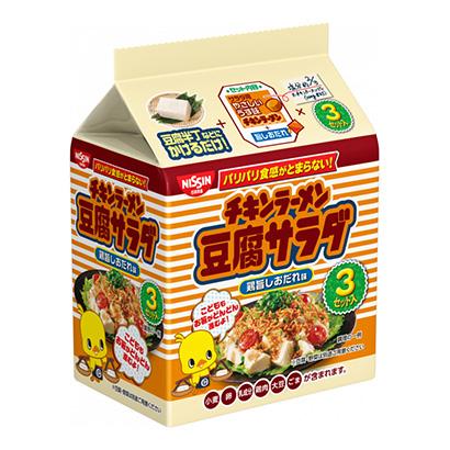 「チキンラーメン 豆腐サラダ 鶏旨しおだれ味」発売(日清食品)