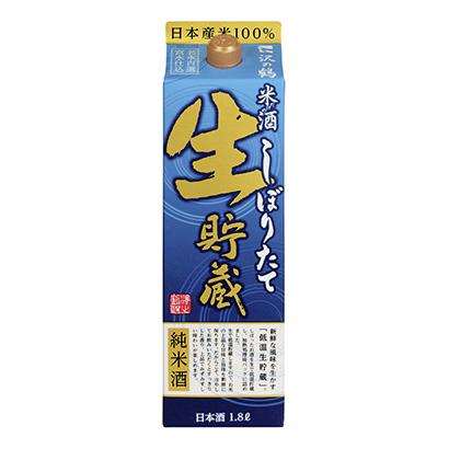 「沢の鶴 米だけの酒 しぼりたて」発売(沢の鶴)