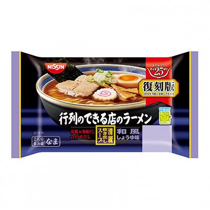 「行列のできる店のラーメン 復刻版 和風しょうゆ」発売(日清食品チルド)
