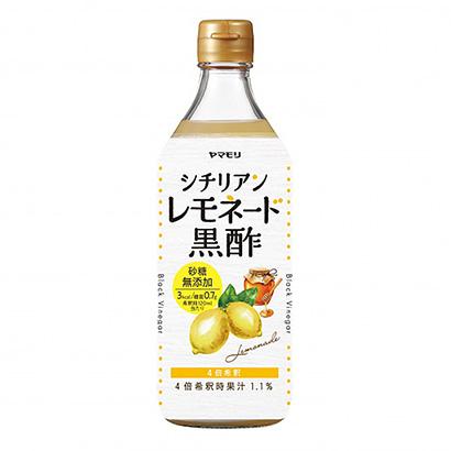「砂糖無添加 シチリアンレモネード 黒酢」発売(ヤマモリ)