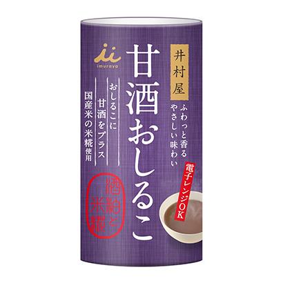 「甘酒おしるこ」発売(井村屋)
