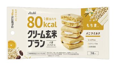 アサヒグループ食品、カロリー管理しやすい「クリーム玄米ブラン 80kcal」…