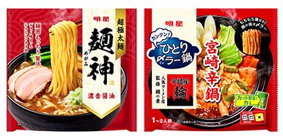 即席麺特集:明星食品 「麺神」刷新、柱ブランドへ育成