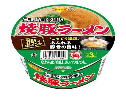 即席麺特集:サンポー食品 創業100周年 復刻版「サンポー軒」プレゼント