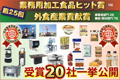 第25回業務用加工食品ヒット賞/外食産業貢献賞 受賞20社一挙公開!