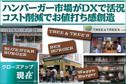 クローズアップ現在:ハンバーガー市場がDXで活況 コスト削減でお値打ち感創造