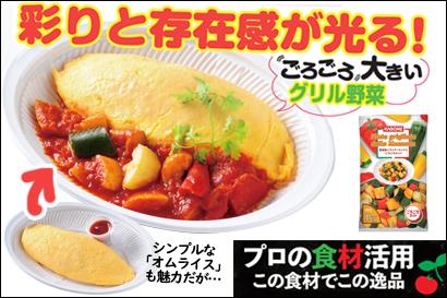 プロの食材活用 この食材でこの逸品:カゴメ「農園風イタリアンミックス(ごろごろカット)」など