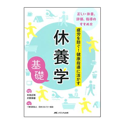 杉田正明・片野秀樹編著『疲労を防ぐ!健康指導に活かす 休養学基礎』メディカ出…