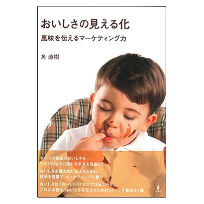 BOOK:角直樹著『おいしさの見える化 風味を伝えるマーケティング力』