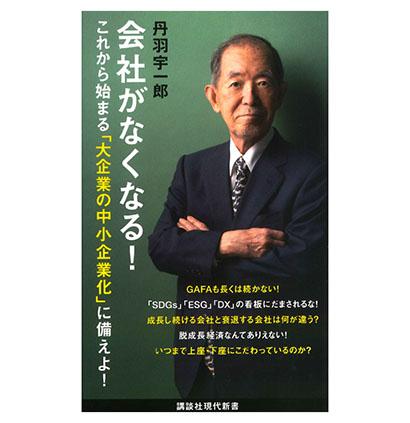 丹羽宇一郎著『会社がなくなる!』講談社刊