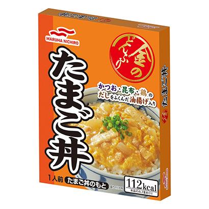 「金のどんぶり たまご丼」発売(マルハニチロ)