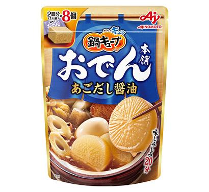 鍋物調味料特集:味の素社 鍋キューブ「おでん本舗」好発進