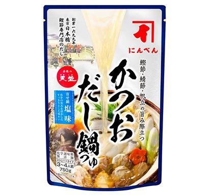 鍋物調味料特集:にんべん 「かつおだし鍋つゆ」 シェアの拡大を