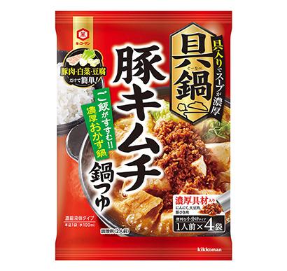 鍋物調味料特集:キッコーマン食品 具材入り「具鍋」を育成