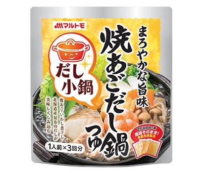 鍋物調味料特集:マルトモ 「だし小鍋」3品へ注力