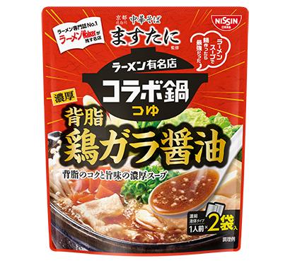 鍋物調味料特集:日清食品 ラーメン有名店とコラボ 新たに3品展開