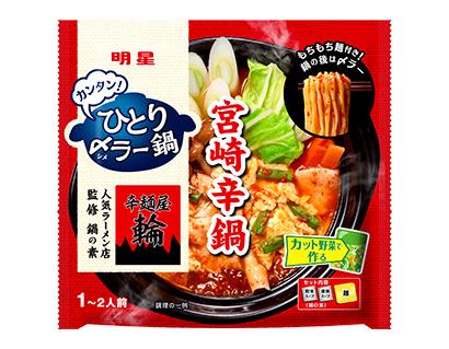 鍋物調味料特集:明星食品 締めラーメンアピール