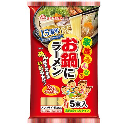 鍋物調味料特集:九州地区・鍋物関連商材=マルタイ 「お鍋にラーメン」15周年