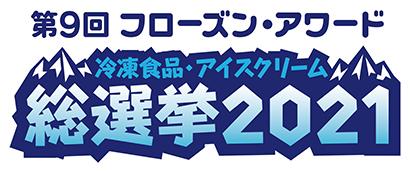 日本アクセス、「第9回フローズンアワード」開催 デジタル販促推進
