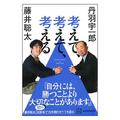 丹羽宇一郎/藤井聡太共著『考えて、考えて、考える』講談社刊