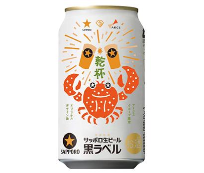 アークスとサッポロビール、共同企画第6弾で黒ラベル「カニ缶」発売