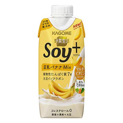 「野菜生活 Soy+ 豆乳バナナMix」発売(カゴメ)