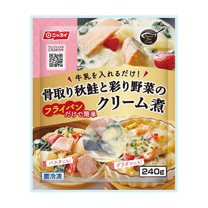 冷凍「SmartSeaCook 骨取り秋鮭と彩り野菜のクリーム煮」発売(日本…