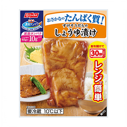 「おさかなのたんぱく質 すけそうだらのしょうゆ漬け」発売(日本水産)