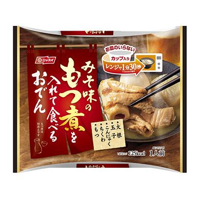 「もつ煮を入れて食べるおでん」発売(日本水産)