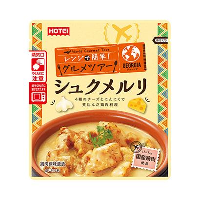 「レンジで簡単! シュクメルリ」発売(ホテイフーズコーポレーション)