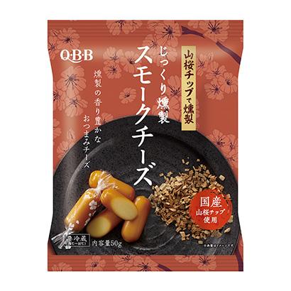 「じっくり燻製スモークチーズ」発売(六甲バター)