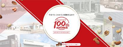 有馬芳香堂が創業100周年 マレーシアへ進出挑戦