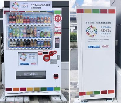 コカ・コーラボトラーズジャパン、相模原市にSDGs推進自販機を設置