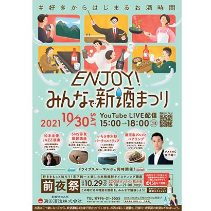 浜田酒造、今年もオンラインで「新酒まつり」