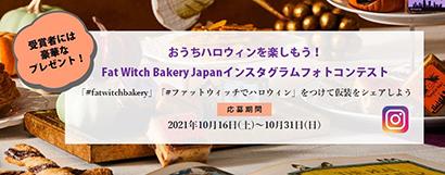 リボン食品、ブラウニー専門店FWBでインスタフォトコンテスト