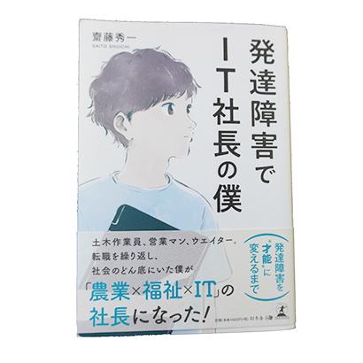 書評:齋藤秀一著『発達障害でIT社長の僕』