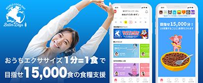 日本ケロッグ、社員エクササイズでシリアル寄付 「世界食糧デー」に合わせ