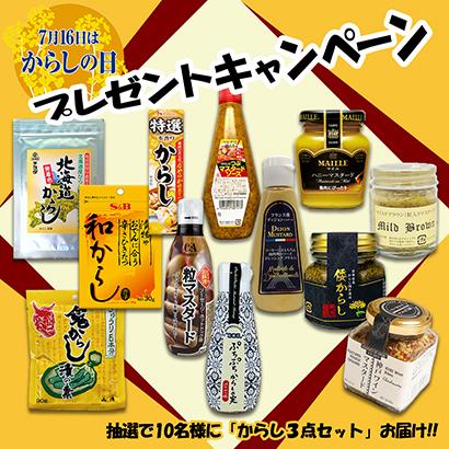 からし特集:日本からし協同組合 7月16日は「からしの日」 製品の豊富さ伝え…