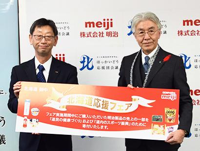 明治北日本支社、健康づくり・スポーツ振興推進で北海道へ寄付