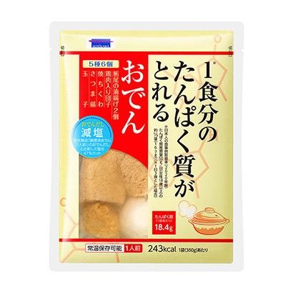 「1食分のたんぱく質がとれるおでん」発売(堀川)