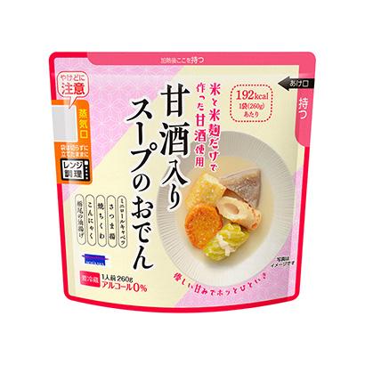 「甘酒入りスープのおでん」発売(堀川)