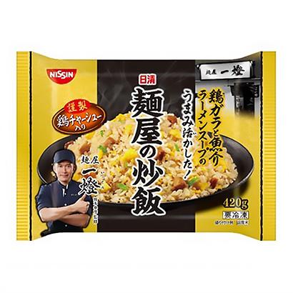 「冷凍 日清 麺屋の炒飯 麺屋一燈監修」発売(日清食品冷凍)