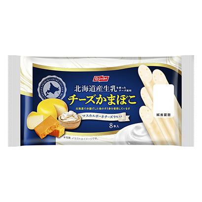 「北海道産生乳を使ったチーズ使用 チーズかまぼこ」発売(日本水産)